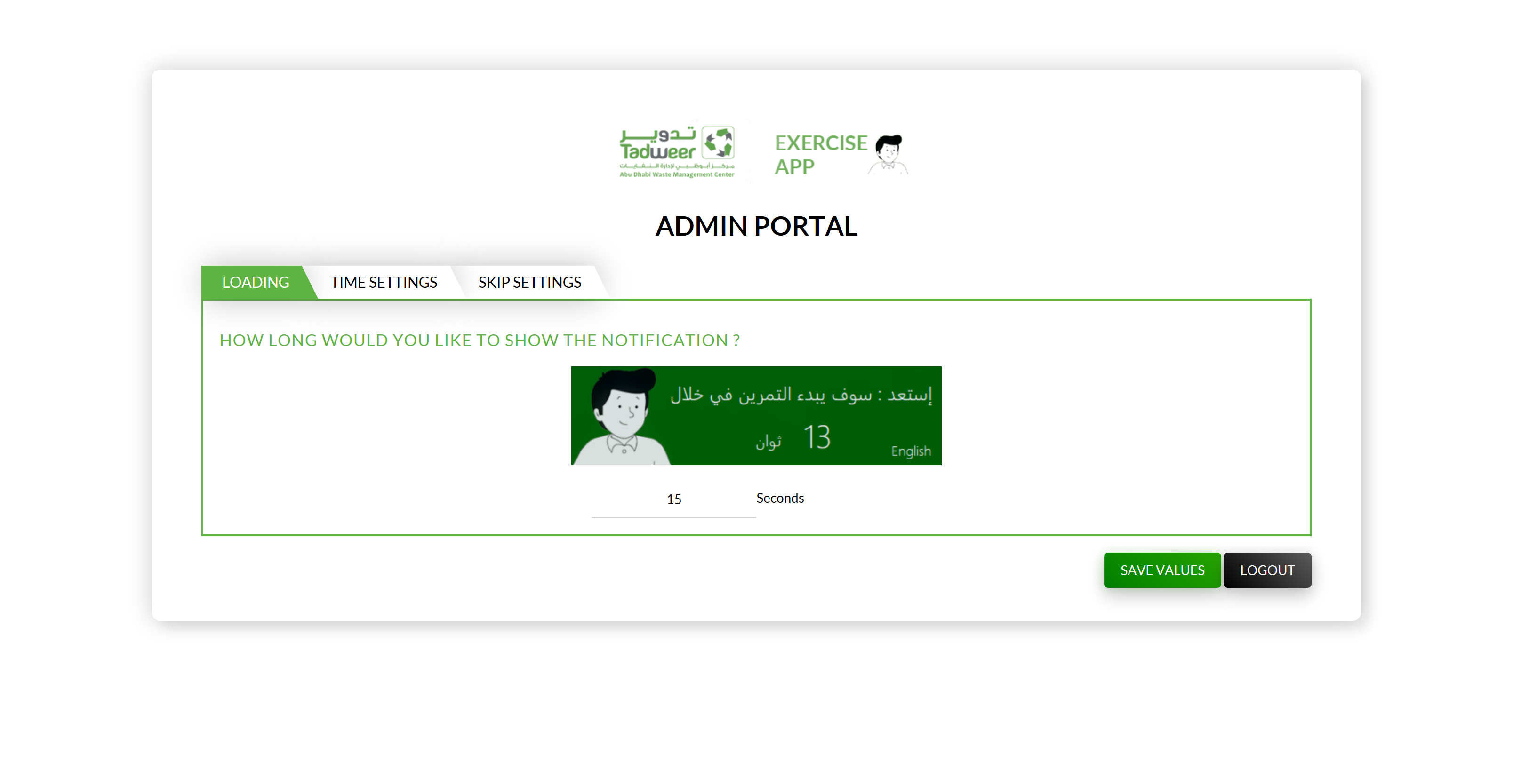 Tadweer Admin Interface