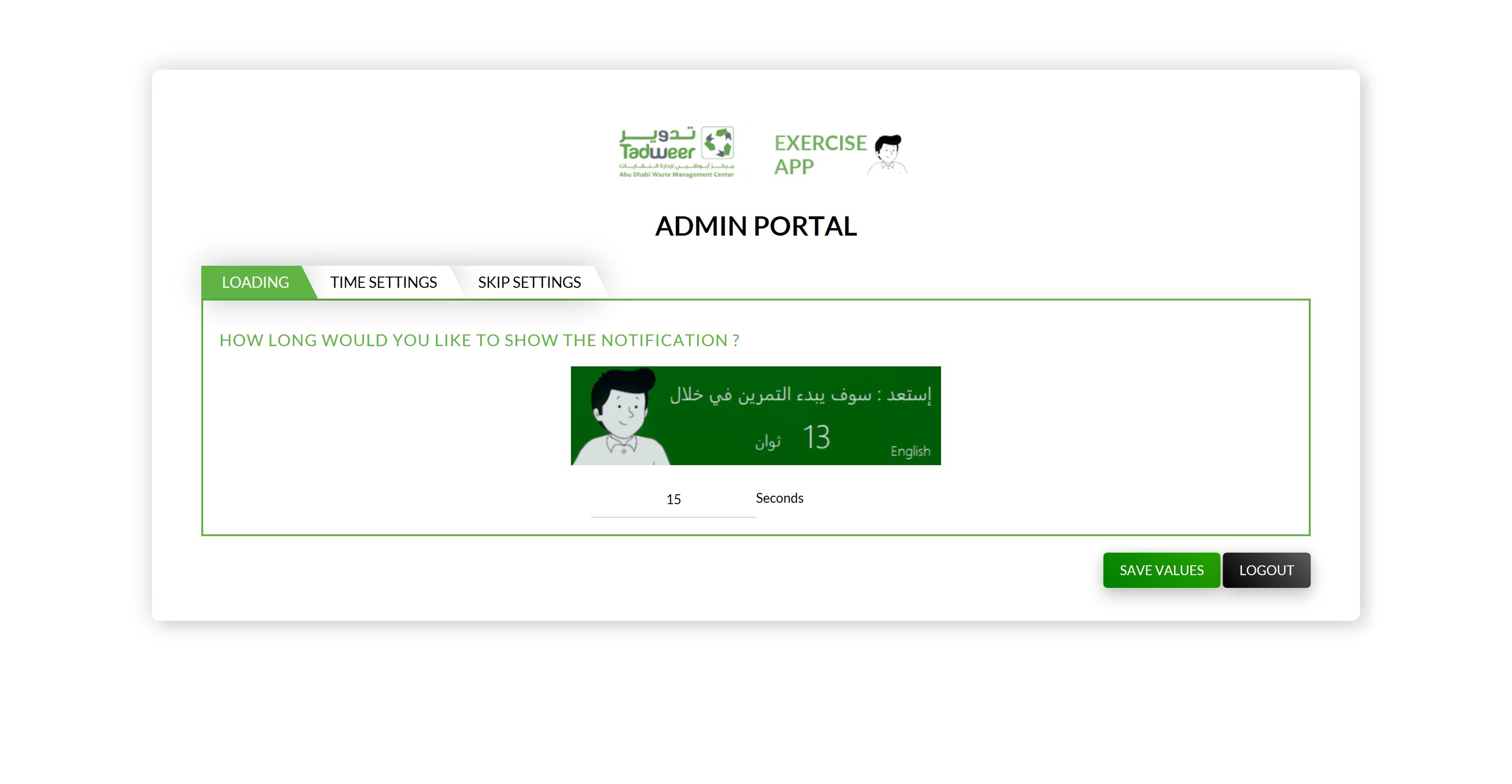 Tadweer Admin Interface